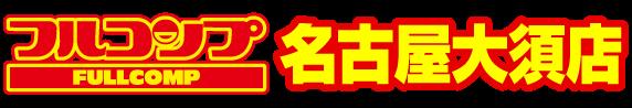フルコンプ名古屋大須店