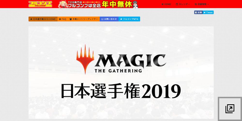 マジック;ザ・ギャザリング 日本選手権2019