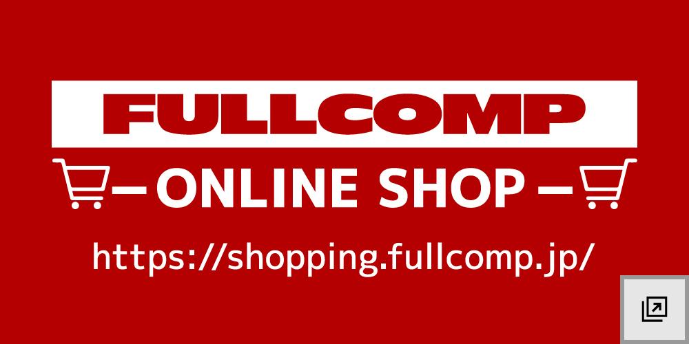 フルコンプ公式通販サイト